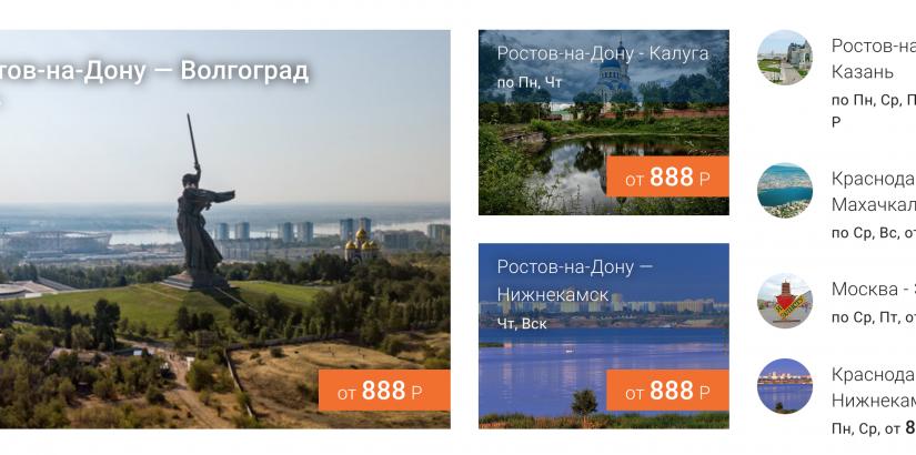 Сезонные спецпредложения авиакомпании «Азимут»