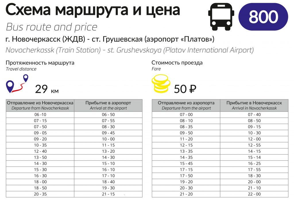 Автобус №800 Новочеркасск - аэропорт Платов