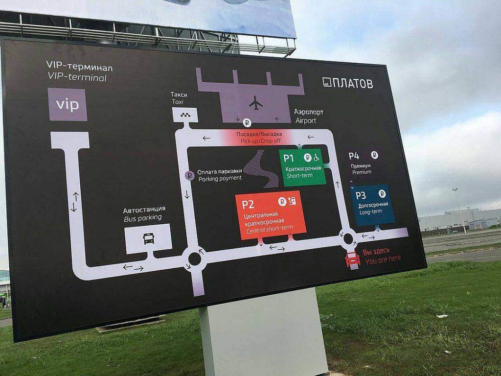 схема аэропорта Платов
