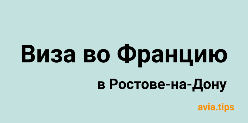 Получение визы во Францию в Ростове-на-Дону