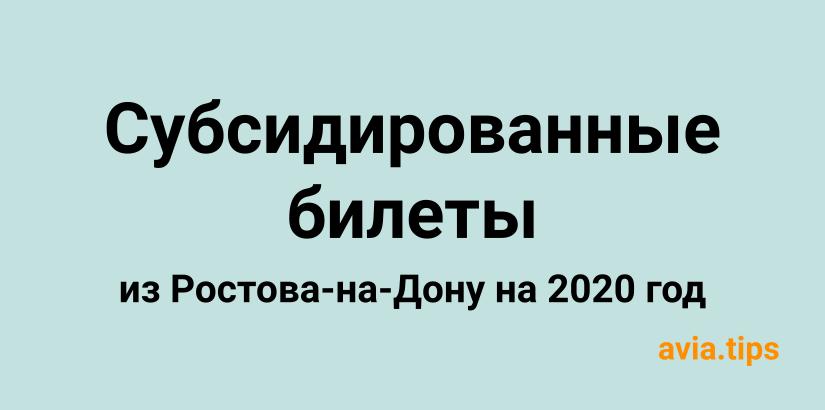 Все субсидированные билеты из Ростова-на-Дону на 2020 год