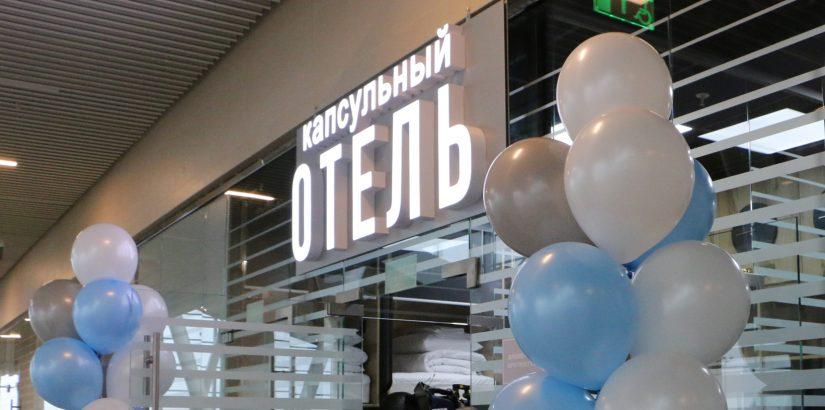 В аэропорту Ростова-на-Дону появился капсульный отель