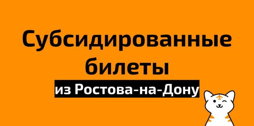 Все субсидированные билеты из Ростова-на-Дону на 2021 год